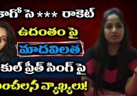 Madhavi Latha Sensational Comments on Rakul Preet Singh ..