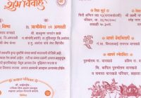 Marathi Wedding Card Matter | free card design ideas – marriage in hindi word