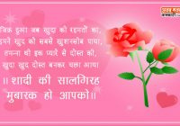 marriage-anniversary-wishes-in-hindi – Ajab Gajab Jankari ..