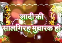 Marriage Anniversary Wishes In Hindi For Parents | www ..