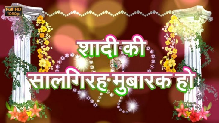 Permalink to Hindi Of Marriage Anniversary