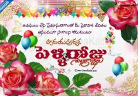 Marriage day wishes hd wallpapers Best Telugu Marriages ..