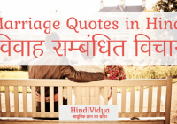 Marriage Quotes in Hindi – विवाह सम्बंधित विचार – Hindi Vidya – marriage quotes in hindi