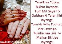 Marriage Quotes In Hindi With Picture | Shayari Links