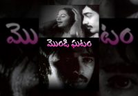 Mondigatam Telugu Full Movie : Super Hit Telugu Movie ..