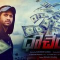 Naga chaitanya Dochay/dochey telugu movie bgm/ringtones – tollywood ringtones