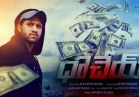Naga chaitanya Dochay/dochey telugu movie bgm/ringtones – tollywood ringtones download
