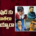 No stories in Tollywood Industry – Andhrawatch – tollywood industry