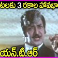NTR Super Hit Video Songs – Evergreen Songs In Tollywood ..