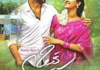 Oka Manasu Ringtones Download – Telugu Movie Ringtones ..