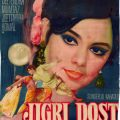 Old Bollywood Film Posters | Mr. & Mrs. 55 – Classic ..