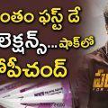 Pantham Movie First Day Box Office Collections | # ..