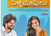 Pellichoopulu (2016) Telugu Full Movie Watch Online Free ..