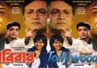Poribar : Cast And Crew Details | Bengali Tollywood Movies ..