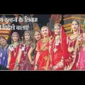 Pushkar Fair Indian bride competition 2015 – YouTube – indian bridal fair durban 2018