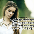 Pyaar Shayari Picture Hindi Song Lines On Wallpaper ..