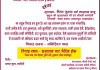 QUOTES FOR MARRIAGE INVITATION IN HINDI image quotes at ..