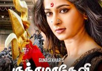 Rudramadevi Telugu Movie Full Movie Download stream online ..