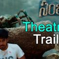 Sanjeevani Movie Theatrical Trailer | Anuraag Dev | Latest ..