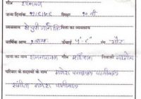 "Search Results for ""Matrimonial Biodata"" – Calendar 2015 – hindi marriage biodata format"