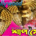 SHAPMOCHON 1955 : Cast And Crew Details | Bengali ..