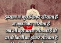 Shayari Wallpapers in Hindi – Love Shayari Wallpapers With ..