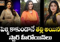Shocking News On Tollywood Star Heroines | Latest Telugu ..