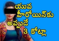 SHOCKING Remuneration Of New Tollywood Actress | Latest ..
