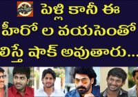 South Indian Unmarried Heroes ages||Tollywood heroes age ..