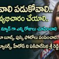 Sri Reddy Fires On Tollywood Producers, Directors and ..