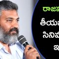 ss rajamouli upcoming movies list || TOLLYWOOD BOXOFFICE ..