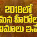 Telugu Heroes Films List In 2018 | New Tollywood Upcoming ..