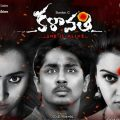 Telugu horror movies 2016 – YouTube – movies tollywood new