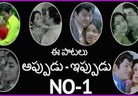 These Songs Are Always Evergreen Songs In Tollywood ..