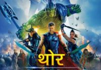 Thor Ragnarok 2017 Dual Audio Hindi 800MB HDRip 720p ESubs – bollywood new movie 800mb download 2017