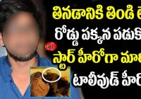 Tollywood Actor Reveals Top Hero Struggles | Hero Passion ..