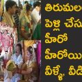 Tollywood Actors and Actresses married in Tirumala ..