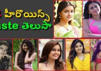 Tollywood Actress caste | Telugu Actress caste | Telugu ..