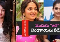 tollywood actress no marriage – Janatha News Telugu – recent marriage in tollywood