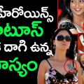 Tollywood Actress Tattoo || Heroines Tattoo At Secret ..