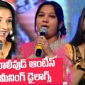 Tollywood Aunties Double Meaning Dialogues On Stage ..