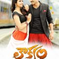 tollywood best movies: Loukyam movie review – tollywood reviews