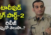 Tollywood DRUG scandal | Tollywood Drugs Part 2 RELEASE ..