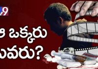 Tollywood Drugs Case debate- News Watch – Andhrawatch – tollywood drugs