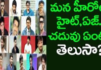 Tollywood Heroes Height, Education, Age | celebrities ..