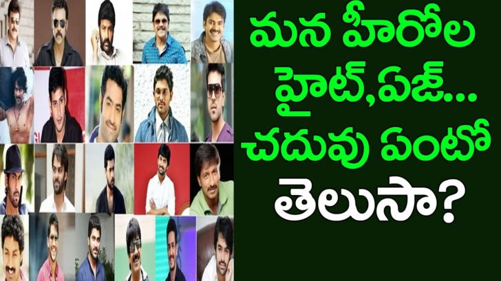 Permalink to Why You Should Not Go To Tollywood Heros Height