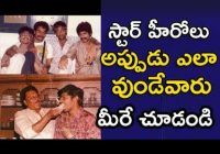 Tollywood Heroes Young Age Unseen Photos | మన టాలీవుడ్ ..