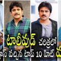Tollywood History In Top 10 Industry Hit Movies | # ..