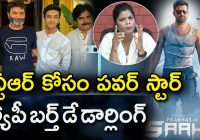 Tollywood Latest Updates 2017 | Namaste Film News |Telugu ..