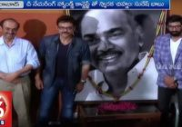Tollywood Producer Ramanaidu 80th Birth Anniversary | 'The ..